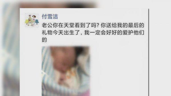"""`Hadiah Terakhir`, Istri Dr. Li Wenliang Sang """"Whistleblower"""" Melahirkan!"""