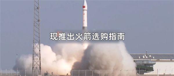 Taobao Jual Roket Dalam Siaran Langsung